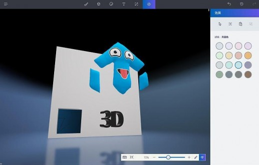 初体验!Win10最新设计软件PAINT 3D
