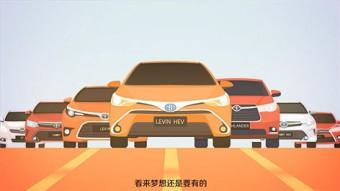 《广汽丰田-小钢板动画》