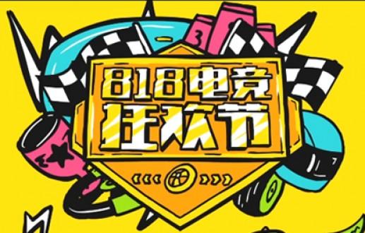 《QQ飞车电竞狂欢节》