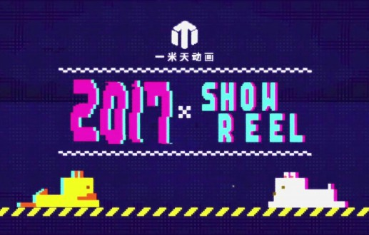 一米天2017作品集Showreel